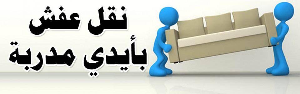 نقل عفش بالمدينة المنورة 0508363018