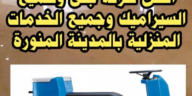 شركة جلى رخام بالمدينة المنورة